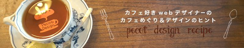 カフェ好きwebデザイナーのカフェめぐり&デザインのヒント |Pecot Design Recipe